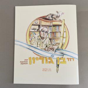 """""""דוד בן-גוריון ענק המחשבה והמעשה""""-ספר ילדים"""